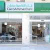 بنك القاهرة عمان يستقبل عملائه في مقره الجديد في شارع حكما باربد