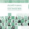 غاليري بنك القاهرة عمان يقيم سمبوزيوم بنك القاهرة عمان الدولي للفنون