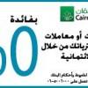جديد بنكالقاهرة عمان في برنامج التقسيط عبر بطاقات الائتمان