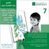 15 ايلول الموعد النهائي لاستلام المشاركات في مسابقة بنك القاهرة عمان لرسومات الأطفال