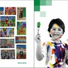 حفل توزيع جوائز مسابقة بنك القاهرة عمان لرسومات الأطفال  الدورة السابعة
