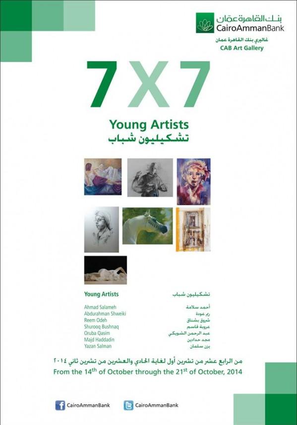 7×7 تشكيليون شباب في غاليري بنك القاهرة عمان
