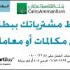 القاهرة عمان يميز عملائه بخدمة التقسيط الميسر عن طريق البطاقات الائتمانية من سمارت باي