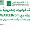 القاهرة عمان يطلق خدمة عرض ودفع الفواتير عبر الانترنت  (eFAWATEERcom )