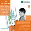 15/4/2017 الموعد النهائي لاستلام المشاركات في مسابقة بنك القاهرة عمان لرسومات الأطفال الدورة الثامنة
