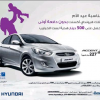 مؤسسة الوحدة للتجارة – هيونداي الأردن تقدم عرضاً خاصاً بمناسبة عيد الأم