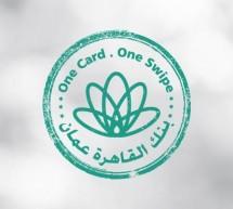 بنك القاهرة عمان يطلق خدمة الخصم الفوري على بطاقاته ماستركارد عند الشراء