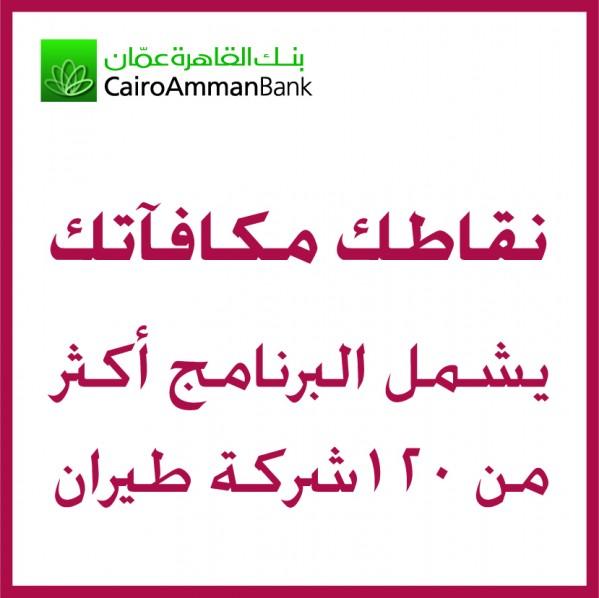 بنك القاهرة عمان يطلق برنامج الولاءلعملائه