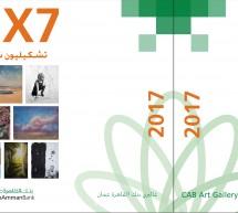 سبعة فنانين شباب يعرضون في غاليري بنك القاهرة عمان