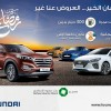 """مؤسسة الوحدة للتجارة هيونداي الاردن تطلق عرض """"في رمضان الخير العروض عنا غير"""""""