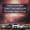 """احتفاءً بحلول شهر رمضان المبارك  """"المركزية للتجارة والمركبات"""" تنظّم حملة مميّزة لاقتناء سيارات """"لكزس"""" الفاخرة  وتقدم تبرعاتها إلى """"صندوق الأمان لمستقبل الأيتام"""""""
