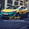 """عاجل: تطبيق """"ايزي"""" يحظى بالترخيص لأكبر أسطول من السيارات القانونية في الأردن"""