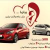 بالتعاون مع بنك لبنان والمهجر:  مؤسسة الوحدة للتجارة – هيونداي الأردن تقدم عرضاً خاصاً بمناسبة عيد الأم
