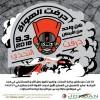 سباق الدرفت الأول للهواة ينطلق الجمعة في حلبة سوفكس