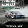 الأردنية لرياضة السيارات تعلن افتتاح باب التسجيل لسباق الدرفت الثاني