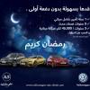 شركة علي وأولاده الوكيل الرسمي لسيارات فولكس واجن في أبو ظبي تقدمّ عروض رمضان 2018 : قدها بسهولة بدون دفعة أولى.