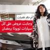 """مع تخفيضات تصل لغاية 10.000 دينار أردني """"المركزية تويوتا"""" تعلن عن حملتها الترويجية الجديدة على جميع سياراتها"""