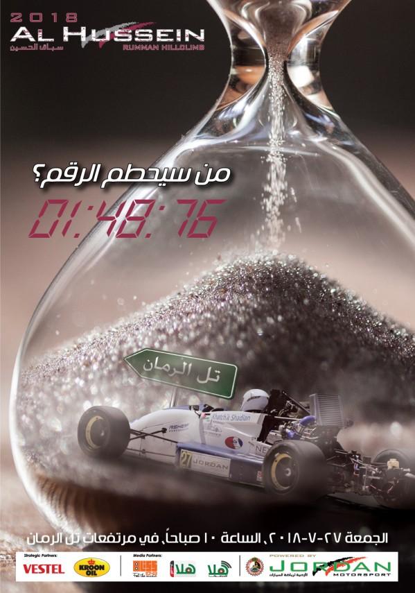 18 متسابقاً من الأردن وفلسطين يشاركون في سباق الحسين الدولي لتسلق مرتفع تل الرمان