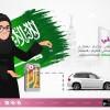 """سائقتي"" أول تطبيق نسائي سعودي لحجوزات السيارات"
