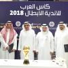 ستبث مجاناً للجمهور العربي عبر القنوات المفتوحة أبوظبي الرياضية تفوز بحقوق البث الحصري لبطولة كأس العرب للأندية الأبطال
