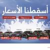 """الوطنية العربية للسيارات """"كيا الأردن"""" تطلق حملة """"أسقطنا الأسعار"""" الترويجية"""