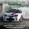 الأردنية لرياضة السيارات تصدر تعليمات سباق الدرفت الخامس وتعلن عن الترتيب العام المؤقت للسائقين