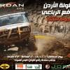 الأردنية لرياضة السيارات تصدر الترتيب العام لبطولة الأردن لسباقات الدفع الرباعي