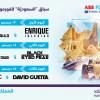 """بمشاركة فرق عالمية ولمدة 3 ليالٍ من 13 -15 ديسمبر  ليالي فنية ضخمة ضمن مهرجان سباق """"السعودية"""" للفورمولا إي – الدرعية 2018″"""