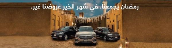 """شركة علي وأولاده الوكيل الرسمي لسيارات فولكس واجن في أبو ظبي تقدمّ عروض رمضان 2019 : """" رمضان يجمعنا. في شهر الخير عروضنا غير."""""""