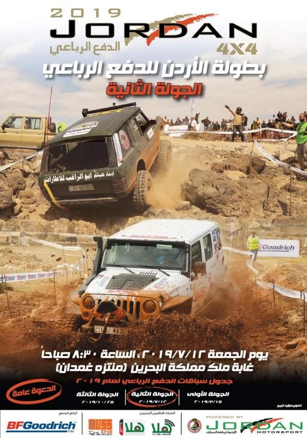 42 متسابقا من الأردن وفلسطين على خط المنافسة في سباق تحدي الدفع الرباعي الثاني