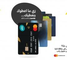 """البنك الأهلي يطلق حملة """"زي ما أعطوك بنعطيك"""" للبطاقات الأئتمانية"""