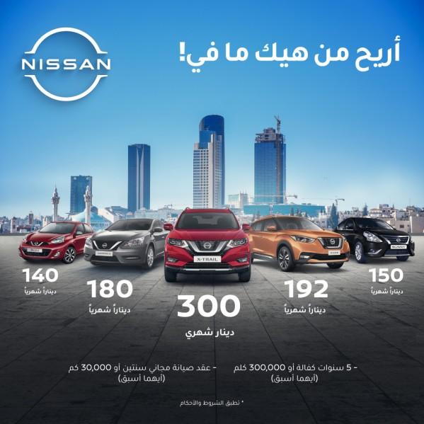 بسطامي وصاحب تطلق حملة الصيف الأكثر تميزاً في المملكة لسيارات نيسان