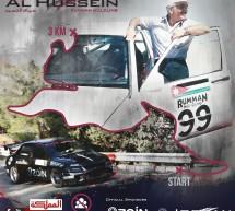 الأردنية لرياضة السيارات تعلن أسماء المشاركين في سباق الحسين لتسلق مرتفع الرمان