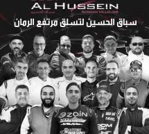 السائقون يستعدون لمواجهة الرقم القياسي  في سباق الحسين لتسلق مرتفع الرمان