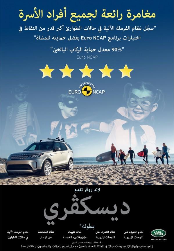 سيارة لاند روڤر ديسكڤري الجديدة تحقق أعلى تقييم من فئة الخمس نجوم في تصنيف Euro NCAP للسلامة.