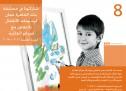 تكريم الفائزين بجوائز مسابقة بنك القاهرة عمان لرسومات الأطفال اليوم