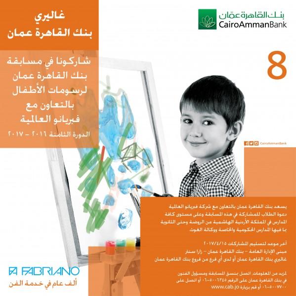 حفل توزيع جوائز مسابقة بنك القاهرة عمان لرسومات الأطفال الدورة الثامنة