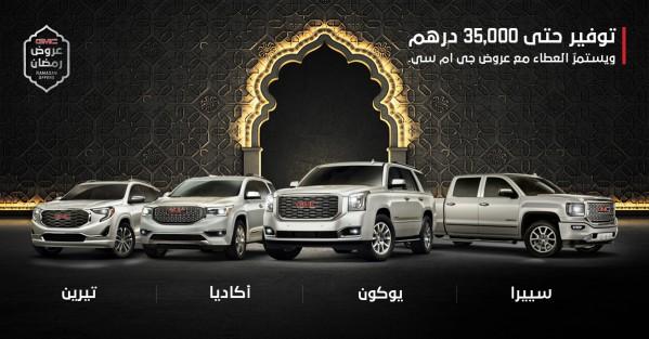 'جي إم سي' تقدّم لعملائها في الإمارات باقة عروض حصرية خلال شهر رمضان المبارك
