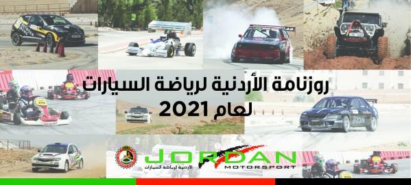 روزنامة الأردنية لرياضة السيارات 2021 تضم 24 سباقا عالميا وشرق أوسطيا ومحليا