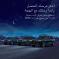 شركة أبوظبي موتورز تطلق عروضاً حصرية على طرازات BMW وMINI بمناسبة شهر رمضان المبارك